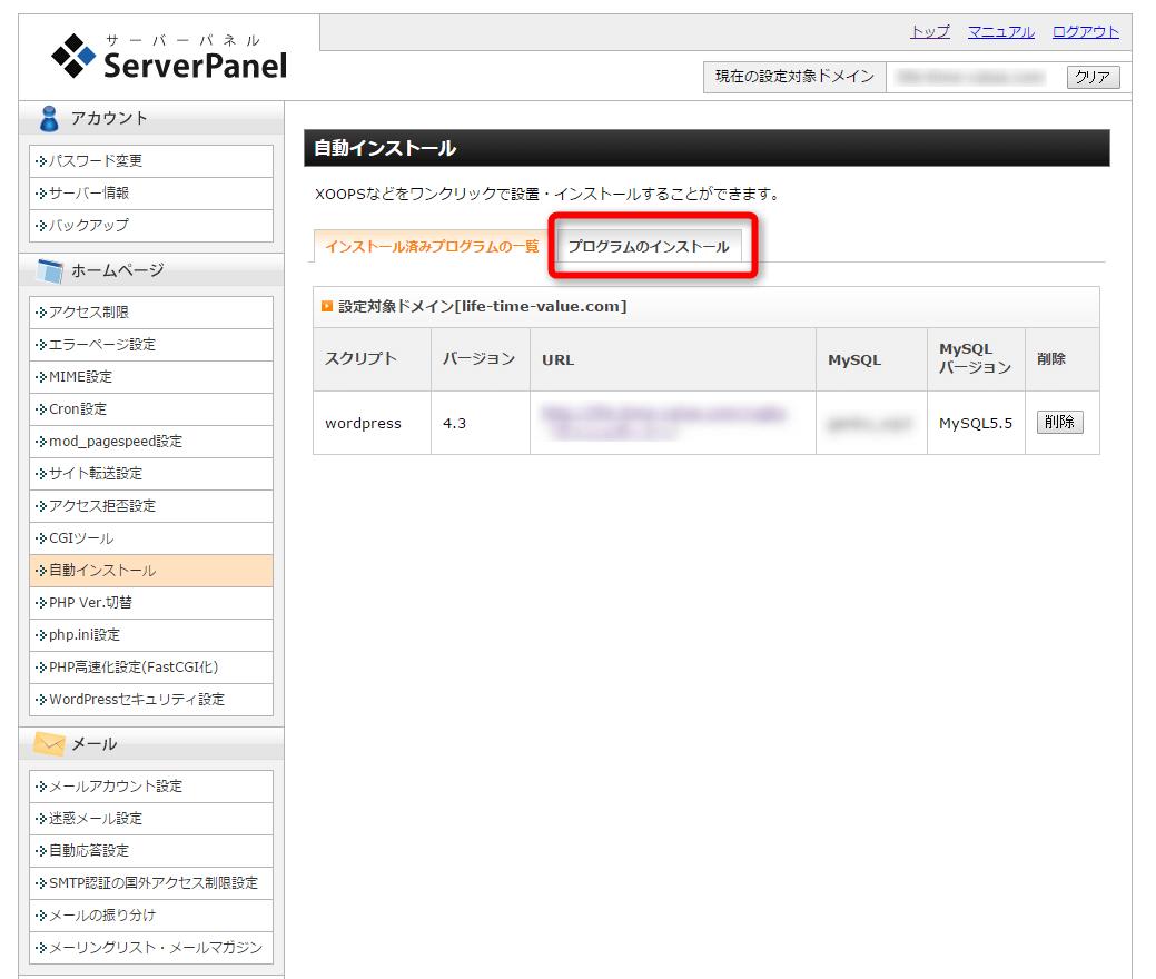 エックスサーバー 管理画面 自動インストール