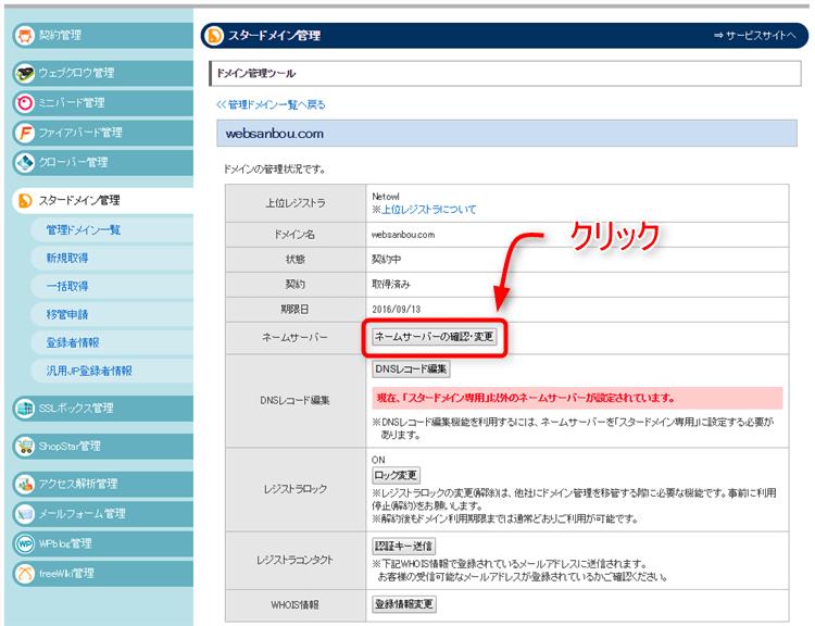 スタードメイン DNS設定前画面