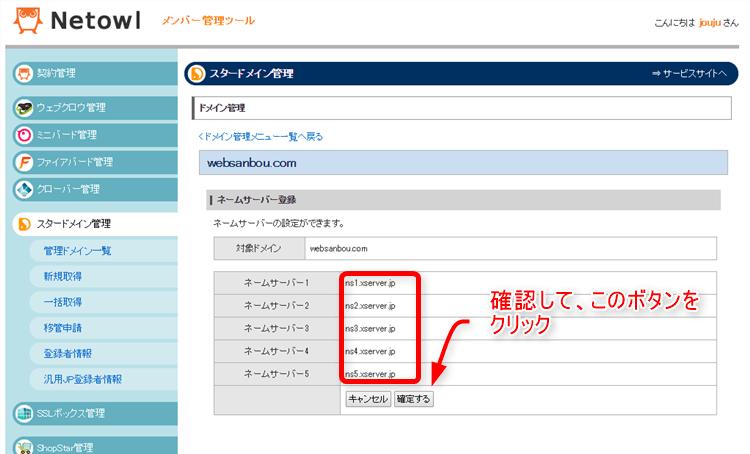 スタードメイン ネームサーバー設定確認画面