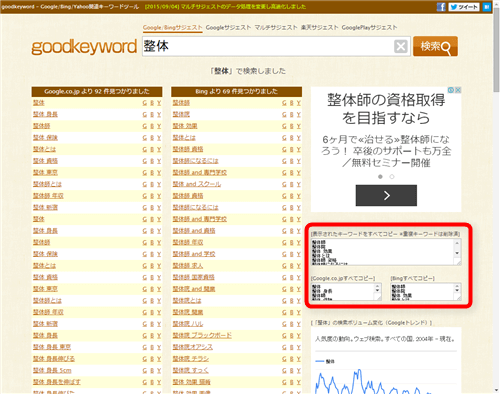 goodkeyword 結果