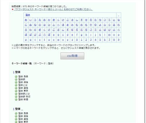 グーグルサジェスト一括ダウンロード②