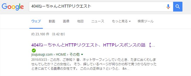 Google検索結果 例