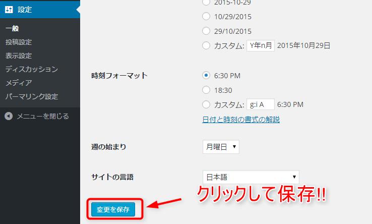 サイトタイトルを変更する③