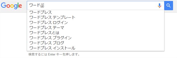 Google サジェスト機能