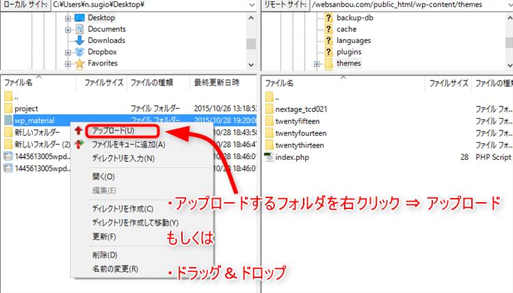 Filezilla画面2