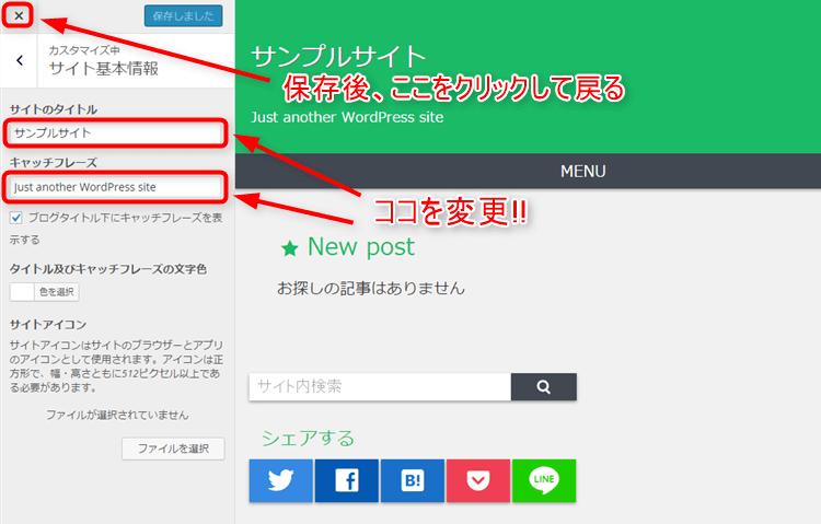 サイトタイトルを変更⑤