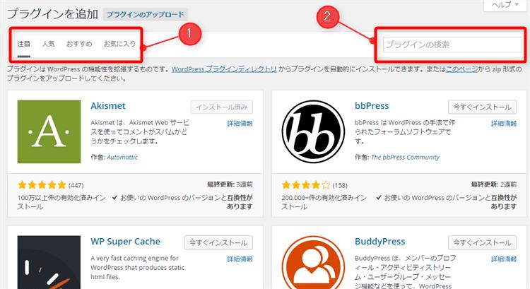 プラグイン検索画面