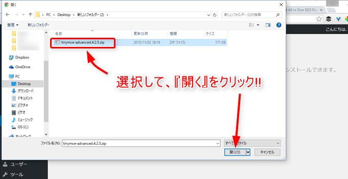 アップロードファイルを選択するポップアップ