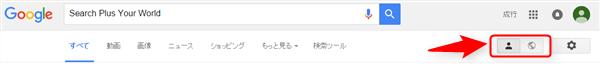 Chrome 検索バー