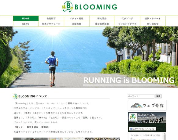 株式会社BLOOMING様 トップページ