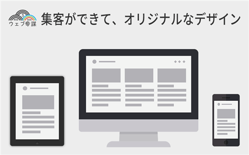 集客できて、オリジナルなデザインのサイト