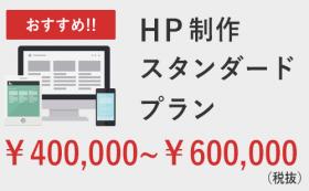 ウェブ参謀 HP制作スタンダードプラン バナー
