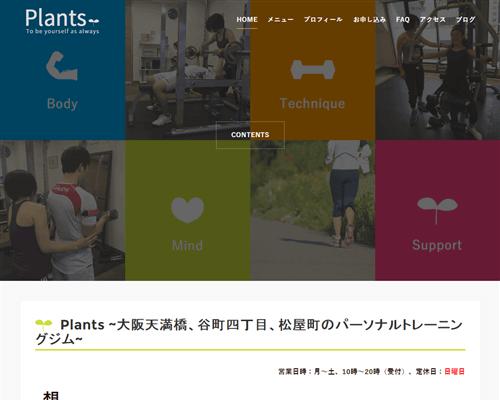 plants HPトップ画像 コンサルティング実績 ウェブ参謀トップ