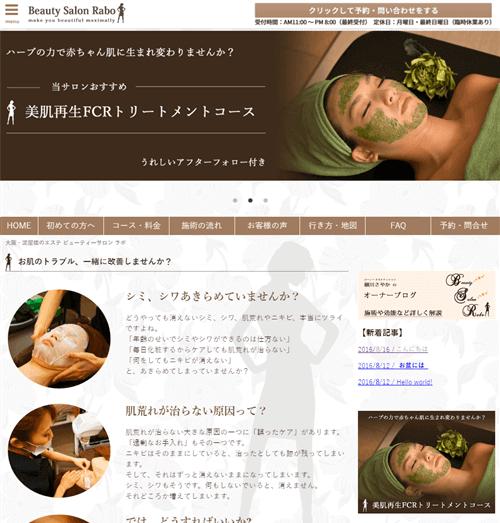 Beauty Salon Rabo様 ホームページ トップ画面キャプチャ