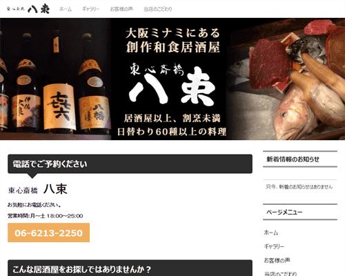 東心斎橋八束 トップ画像 更新型ホームページ導入実績 ウェブ参謀 トップ