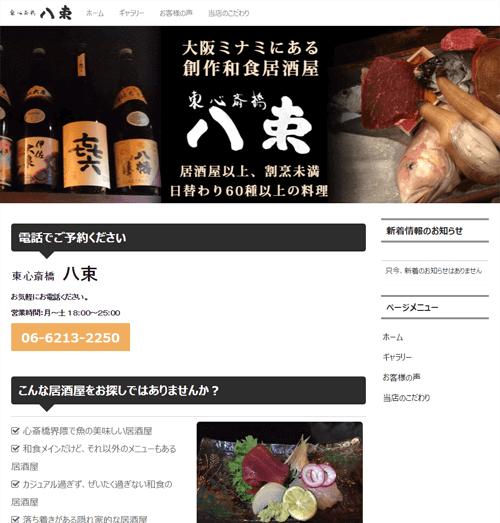 東心斎橋八束 ホームページトップ画面キャプチャ